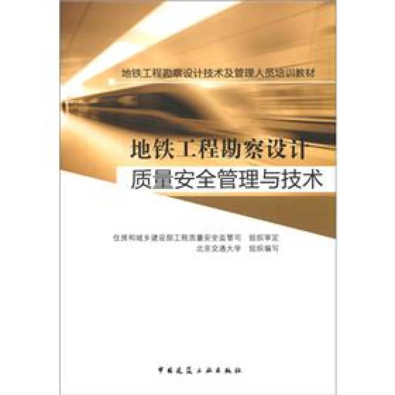 地铁工程勘察设计技术及管理人员培训教?#27169;?#22320;铁工程勘察设计质量安全管理与技术