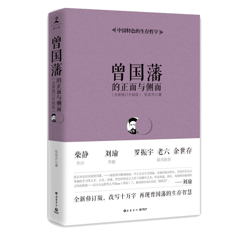 曾国藩的正面与侧面(全新修订升级版)