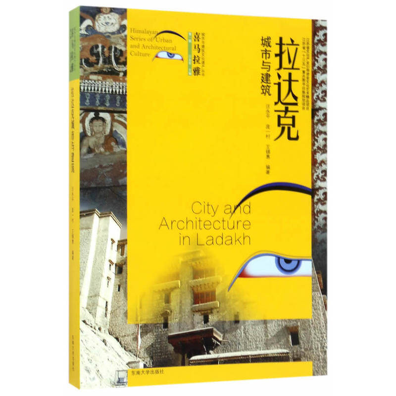 喜马拉雅城市与建筑文化遗产丛书(第1辑):拉达克城市与建筑