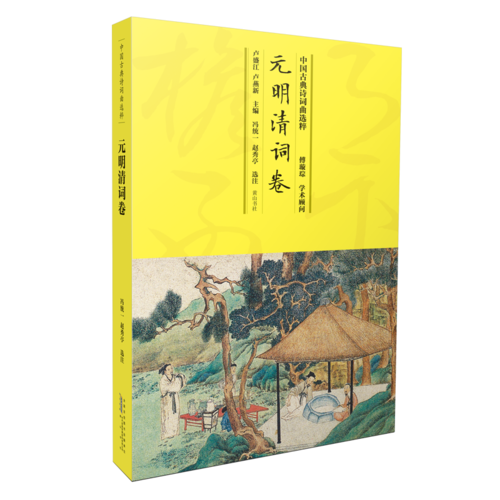 中国古典诗词曲选粹·元明清词卷