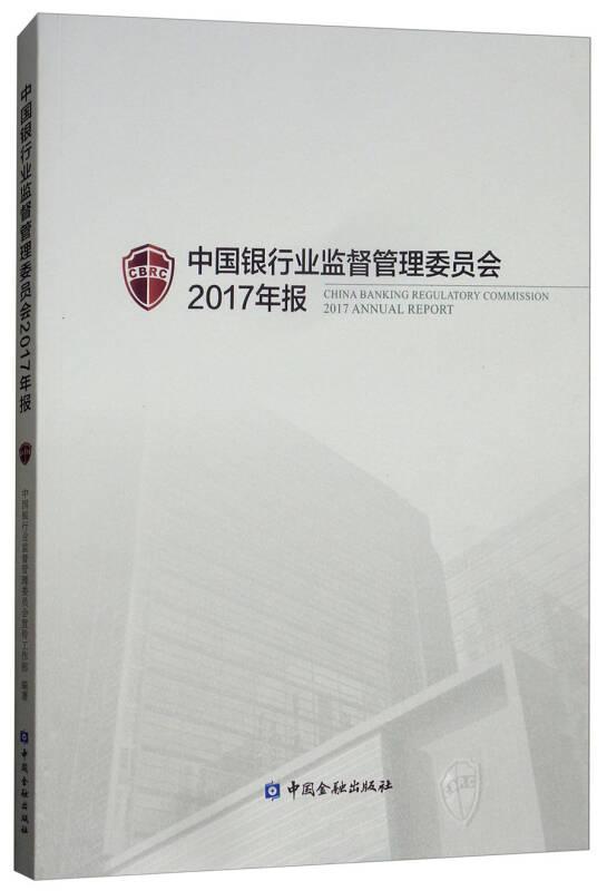 中国银行业监督管理委员会2017年报(附光盘)