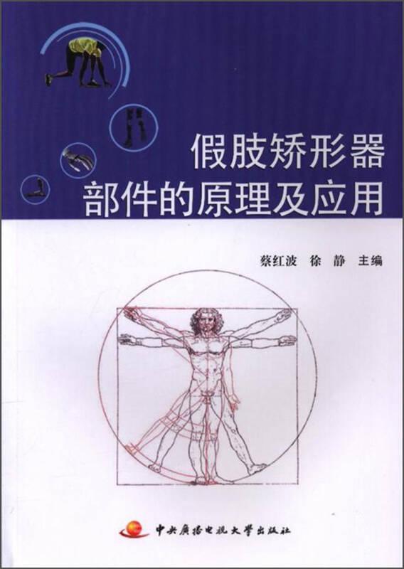 假肢矫形器部件的原理及应用