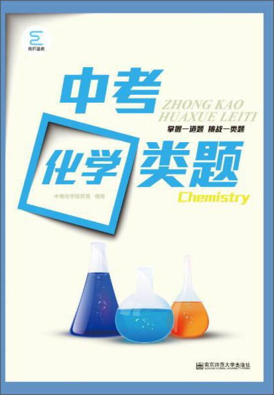 中考化学类题