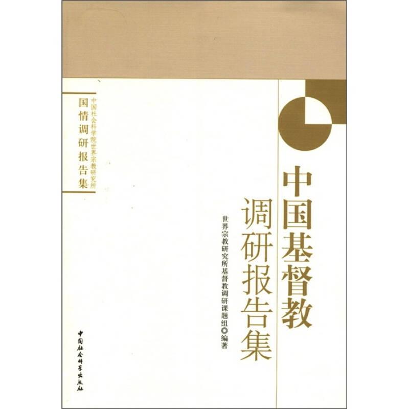 中国社会科学院世界宗教研究所国情调研报告集:中国基督教调研报告集