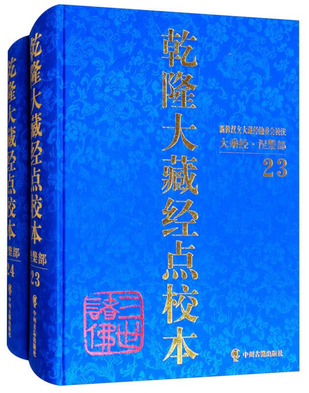 乾隆大藏经点校本:涅槃部(23-24 套装共2卷)