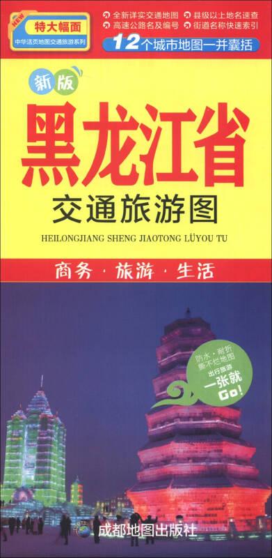 中华活页地图交通旅游系列:黑龙江省交通旅游图(新版)