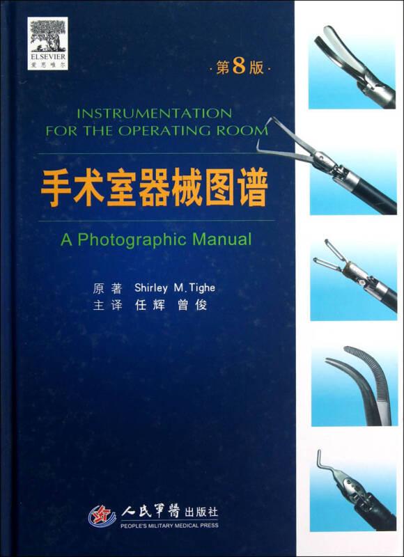 手术室器械图谱(第8版)