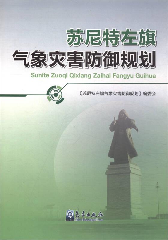 苏尼特左旗气象灾害防御规划