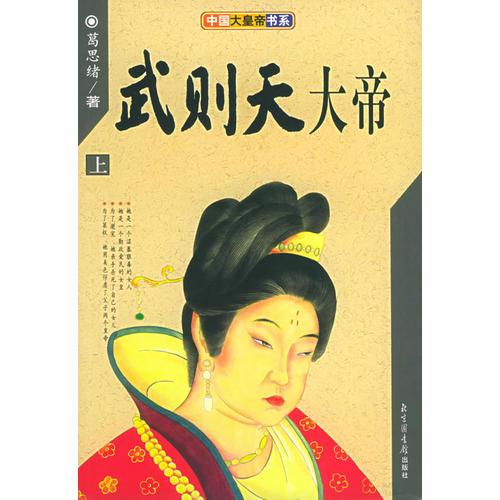 武则天大帝(上、下)——中国大皇帝书系