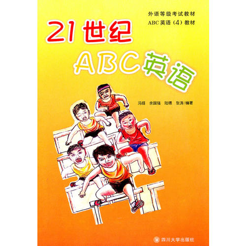 21世纪ABC英语(4)