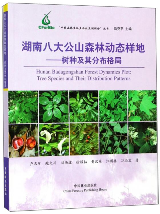 """湖南八大公山森林动态样地:树种及其分布格局/""""中国森林生物多样性监测网络""""丛书"""