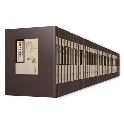 上海图书馆藏稿钞本日记丛刊(86册)