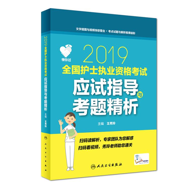 领你过:2019全国护士执业资格考试应试指导与考题精析(配增值)