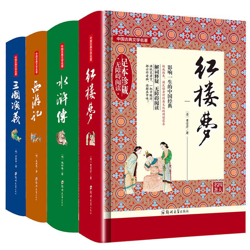 中国古典文学名著:四大名著 红楼梦 水浒传 三国演义 西游记 (全4册)