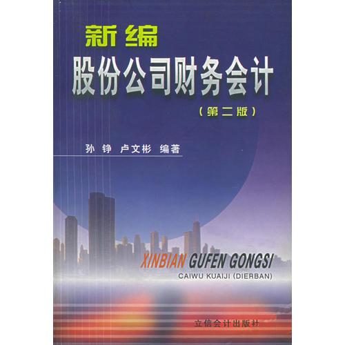 新编股份公司财务会计(第二版)