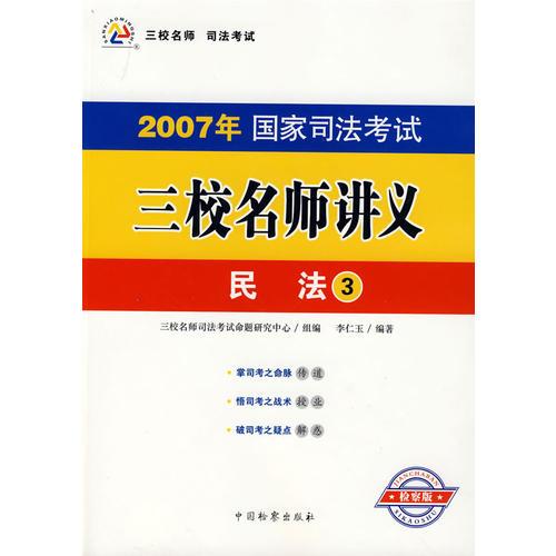 2007年国家司法考试三校名师讲义:民法3