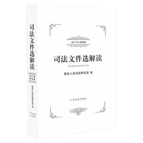 司法文件选解读(2017年精选集)