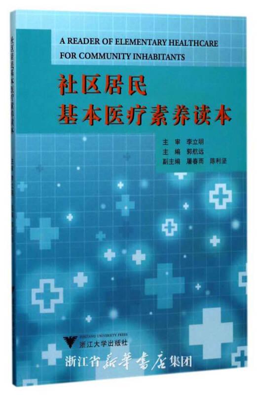 社区居民基本医疗素养读本