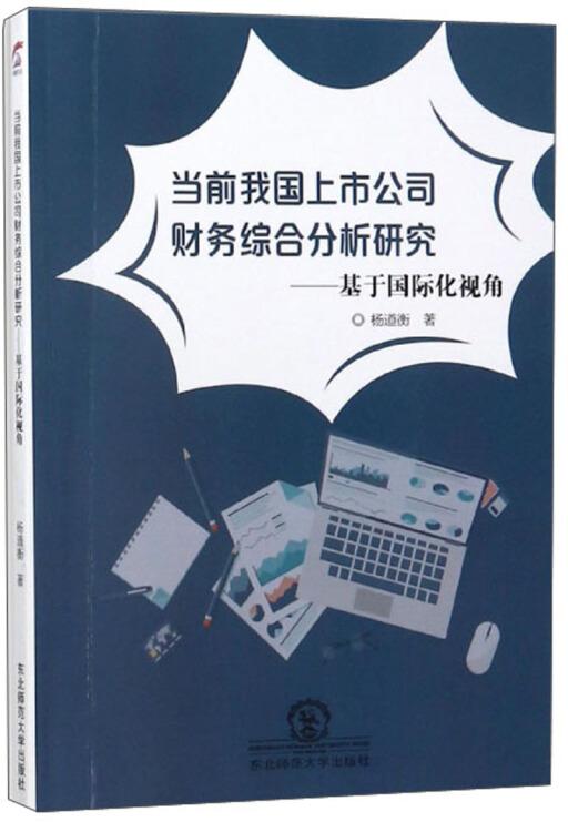 当前我国上市公司财务综合分析研究:基于国际化视角