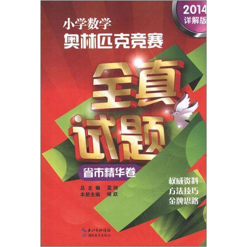 小学数学奥林匹克竞赛全真试题(省市精华卷)(2014详解版)