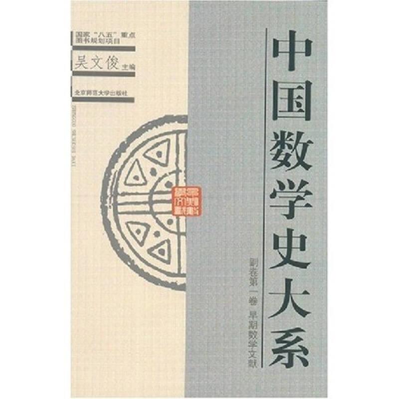 中国数学史大系(副卷第1卷)