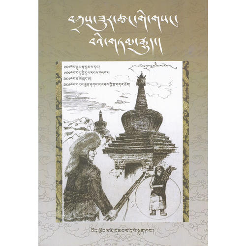 斋苏府秘闻(藏文)
