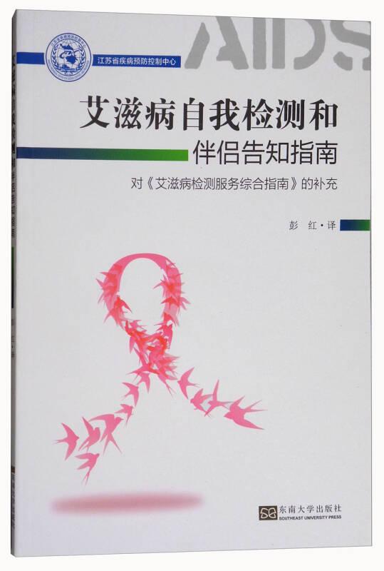 艾滋病自我检测和伴侣告知指南:对《艾滋病检测服务综合指南》的补充