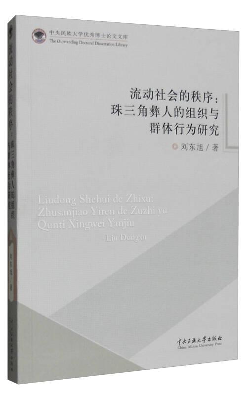 中央民族大学优秀博士论文文库 流动社会的秩序:珠三角彝人的组织与群体行为研究