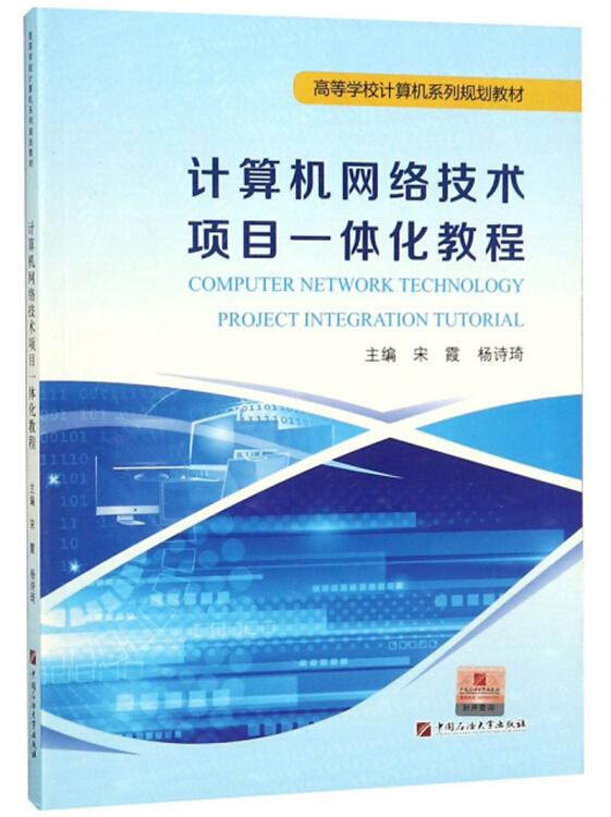 计算机网络技术项目一体化教程/宋霞