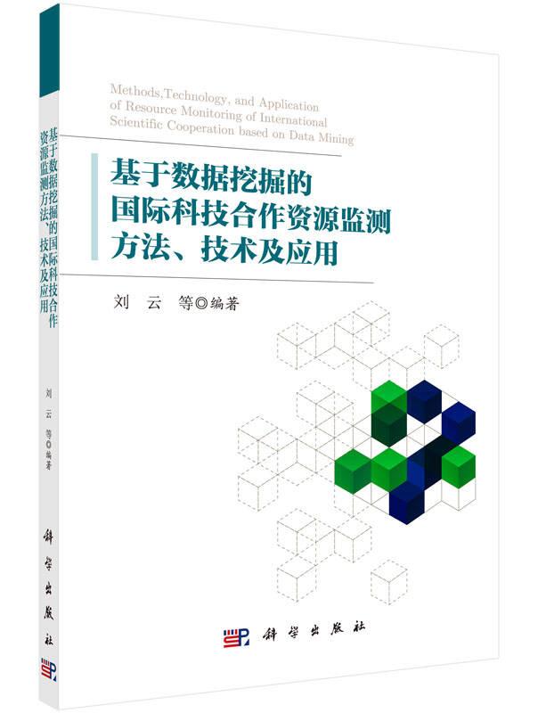 基于数据挖掘的国际科技合作资源监测方法、技术及应用