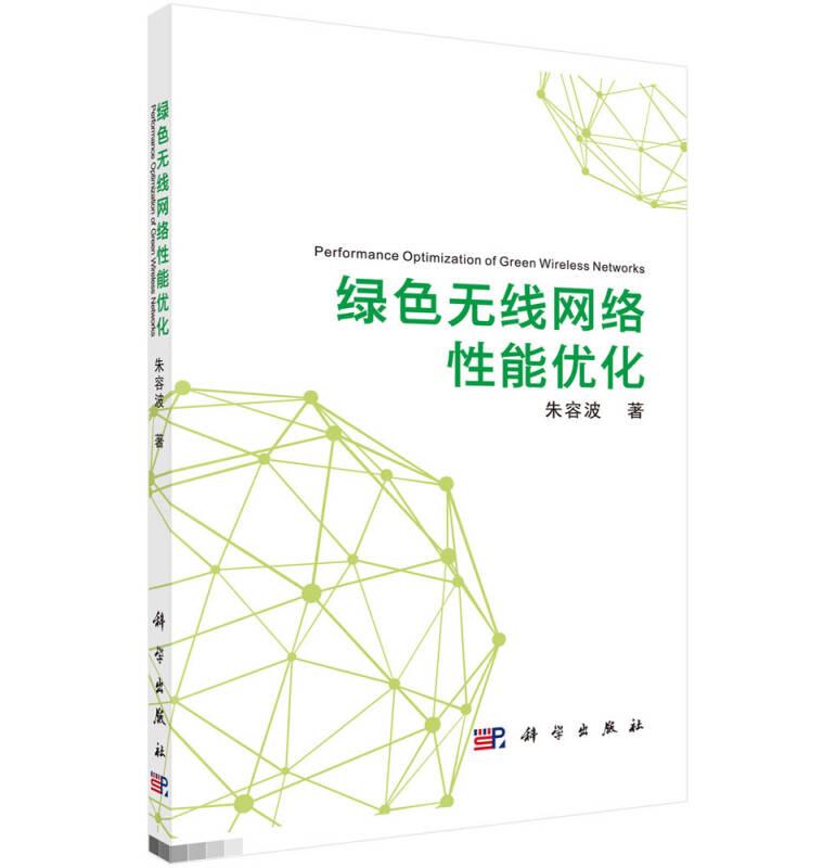 绿色无线网络性能优化