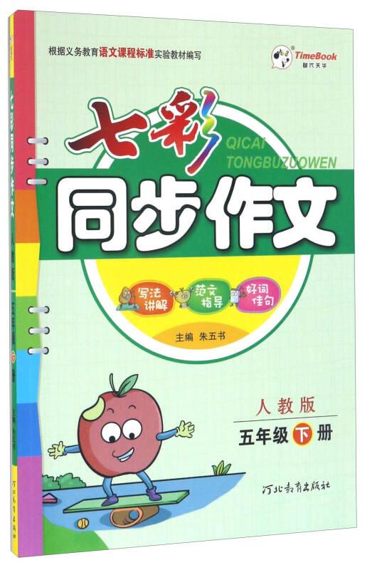 七彩同步作文(五年级下册 人教版)