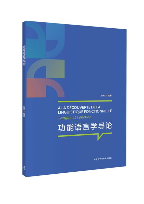 功能语言学导论