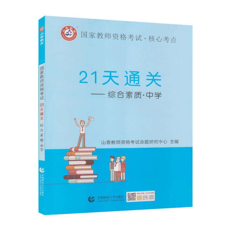 山香2019国家教师资格考试21天通关教材 综合素质 中学