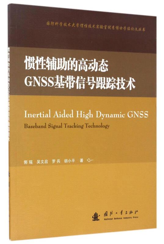 国防科学技术大学惯性技术实验室优秀博士学位论文丛书:惯性辅助的高动态GNSS基带信号跟踪技术