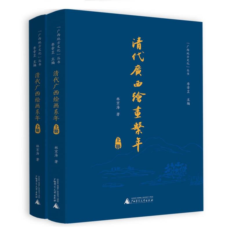 """清代广西绘画系年(套装上下册)/""""广西地方文化""""丛书"""