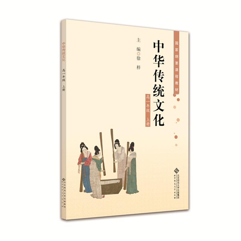 中华传统文化高一年级上册