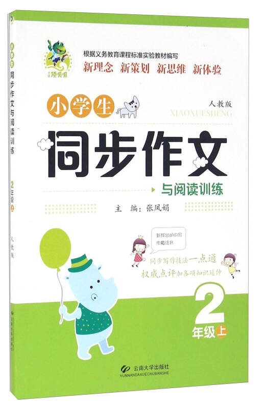 小学生同步作文与阅读训练(二年级上 人教版)