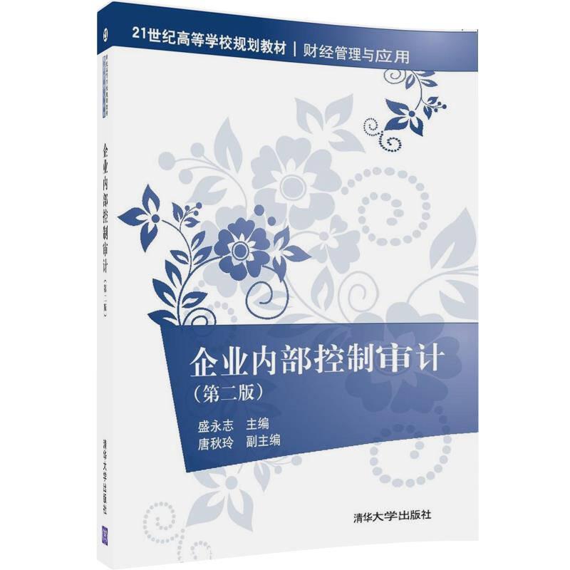 企业内部控制审计(第二版)(21世纪高等学校规划教材·财经管理与应用)