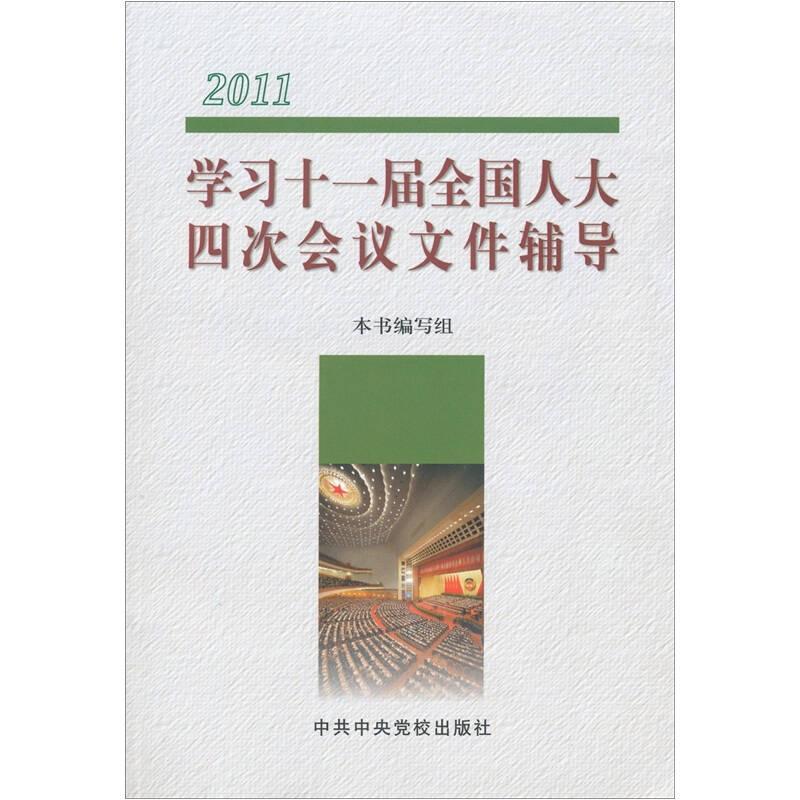 2011-学习十一届全国人大四次会议文件辅导