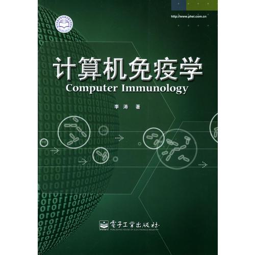 计算机免疫学