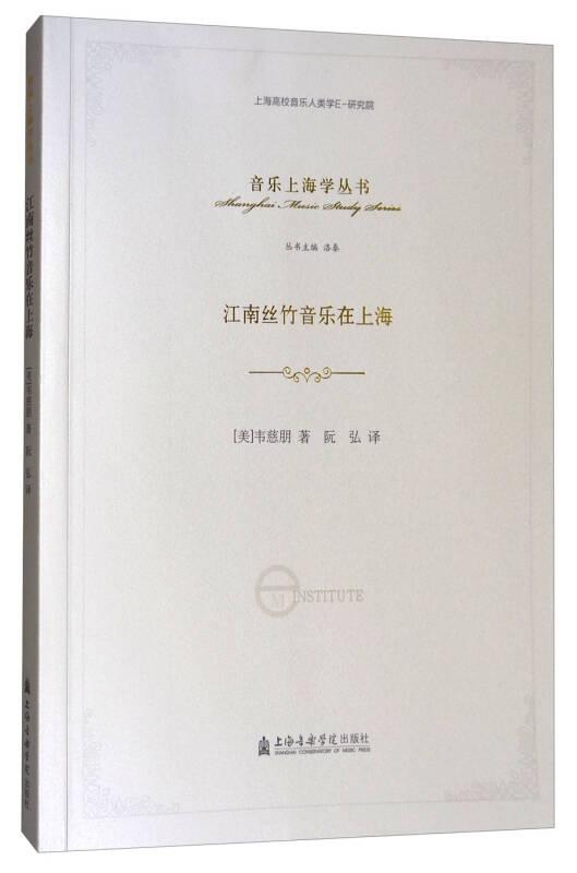江南丝竹音乐在上海