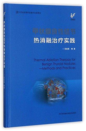 甲状腺良性结节热消融治疗实践
