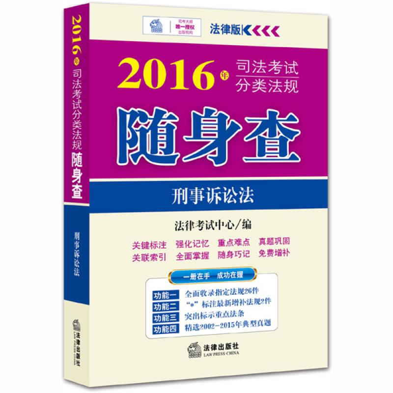 2016年司法考试分类法规随身查:刑事诉讼法