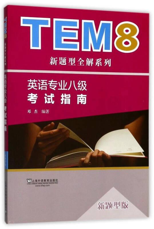 英语专业八级考试指南/新题型全解系列