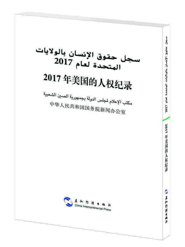 2017年美国的人权纪录(汉阿)