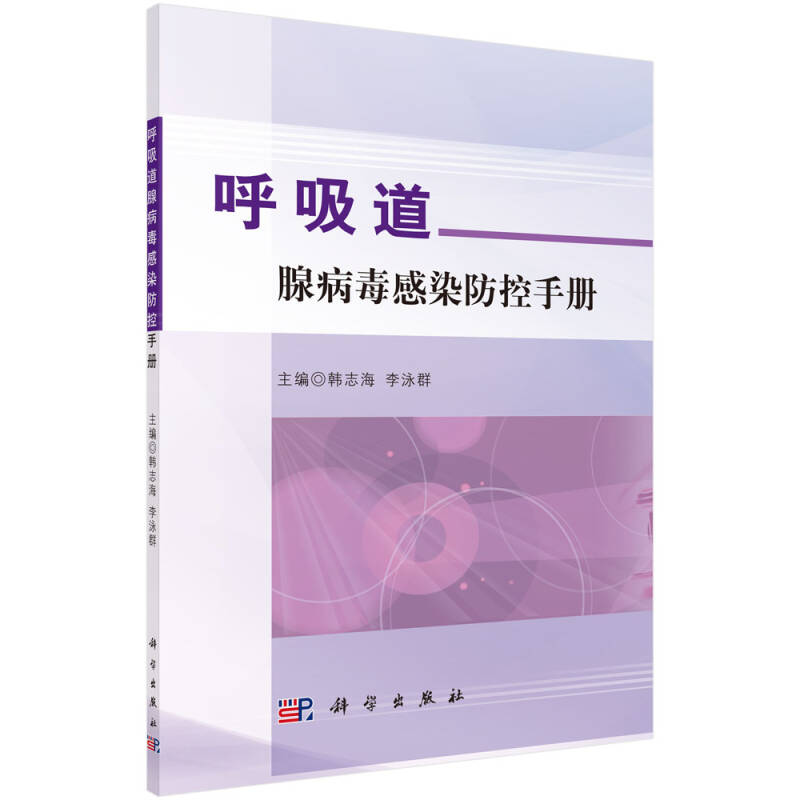 呼吸道腺病毒感染防控手册
