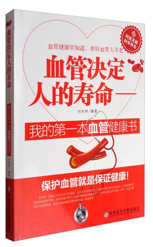 血管决定人的寿命:我的第一本血管健康书
