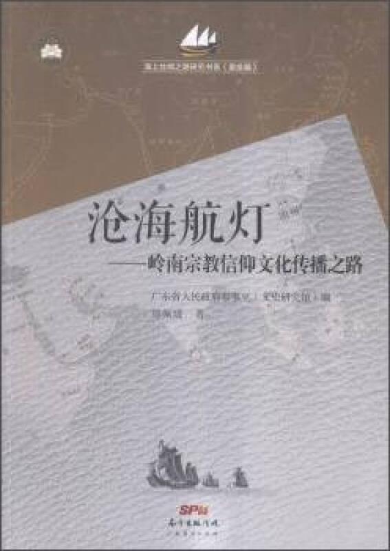沧海航灯 岭南宗教信仰文化传播之路