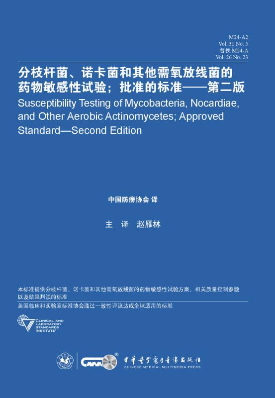 分枝杆菌 诺卡菌和其他需氧放线菌的药物敏感性试验 批准的标准(第二版)